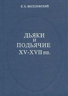Обложка книги  - Дьяки и подьячие XV – XVII вв
