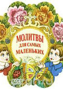 Обложка книги  - Молитвы для самых маленьких