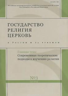 Обложка книги  - Государство, религия, церковь, №3(31), 2013