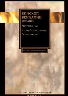 Обложка книги  - Чтения по литургическому богословию