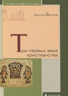 Обложка книги  - Три первых века христианства