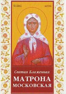 Обложка книги  - Святая Блаженная Матрона Московская