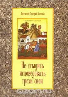 Обложка книги  - Не стыдись исповедовать грехи свои