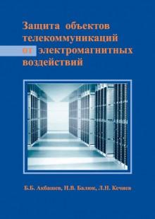 Обложка книги  - Защита объектов телекоммуникаций от электромагнитных воздействий