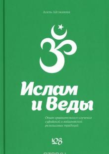 Обложка книги  - Ислам и Веды. Опыт сравнительного изучения суфийской и вайшнавской религиозных традиций