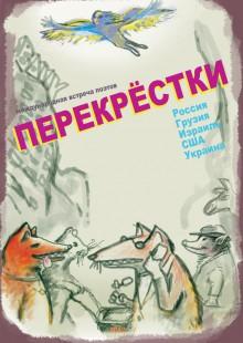Обложка книги  - Перекрестки. Сборник стихов