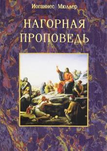 Обложка книги  - Нагорная проповедь