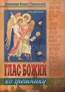Обложка книги  - Глас Божий ко грешнику