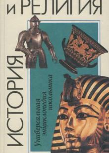Обложка книги  - История и религия