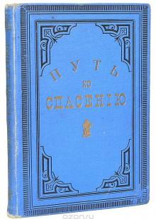 Обложка книги  - Путь ко спасению (краткий очерк аскетики). Третья часть. Начертания христианского нравоучения