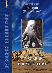Обложка книги  - Духовное восхождение