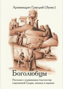 Обложка книги  - Боголюбцы. Рассказы о подвижниках благочестия современной Греции, монахах и мирянах