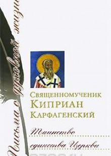 Обложка книги  - Таинство единства Церкви