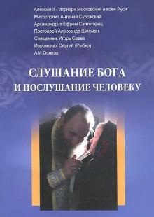 Обложка книги  - Слушание Бога и послушание человеку