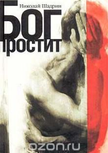 Обложка книги  - Бог простит