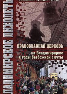 Обложка книги  - Владимирское лихолетье. Православная Церковь на Владимирщине в годы безбожной смуты