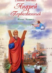 Обложка книги  - Святой апостол Андрей Первозванный. Житие. Акафист