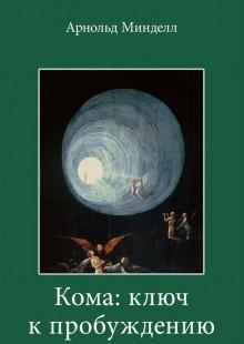Обложка книги  - Кома: ключ к пробуждению. Самостоятельная работа над собой