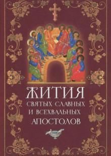 Обложка книги  - Жития святых славных и всехвальных апостолов