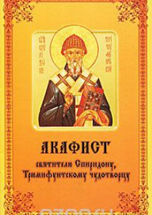 Обложка книги  - Акафист святителю Спиридону, Тримифунтскому чудотворцу