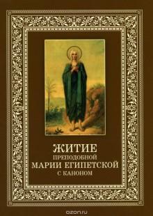 Обложка книги  - Житие преподобной Марии Египетской с каноном