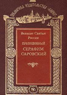 Обложка книги  - Великие Святые России. Преподобный Серафим Саровский