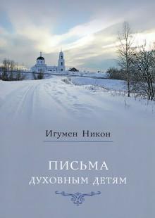 Обложка книги  - Письма духовным детям