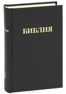 Обложка книги  - Библия