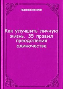 Обложка книги  - Как улучшить личную жизнь. 35 правил преодоления одиночества