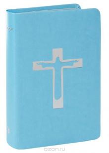 Обложка книги  - Библия (подарочное издание)