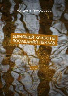 Обложка книги  - Щемящей красоты последняя печаль