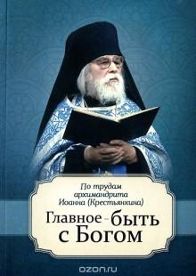 Обложка книги  - Главное – быть с Богом