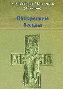 Обложка книги  - Воскресные беседы
