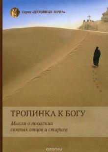 Обложка книги  - Тропинка к Богу. Мысли о покаянии святых отцов и старцев