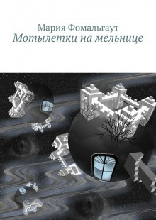 Обложка книги  - Мотылетки намельнице