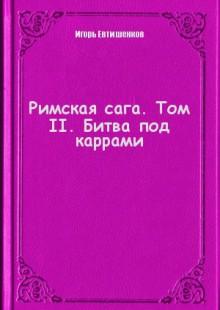 Обложка книги  - Римскаясага. Том II. Битва под каррами
