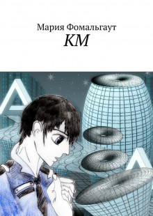Обложка книги  - КМ