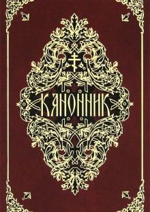 Обложка книги  - Канонник