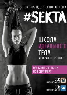 Обложка книги  - #SEKTA. Школа Идеального тела. История не про тело