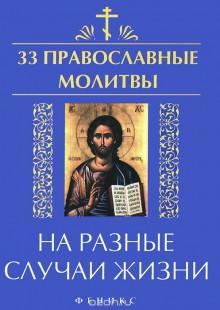 Обложка книги  - 33 православные молитвы на разные случаи жизни