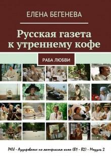 Обложка книги  - Русская газета кутреннемукофе