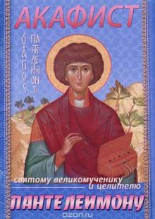 Обложка книги  - Акафист святому великомученику и целителю Пантелеимону