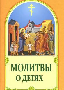 Обложка книги  - Молитвы о детях