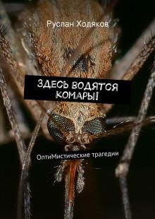 Обложка книги  - Здесь водятся комары!