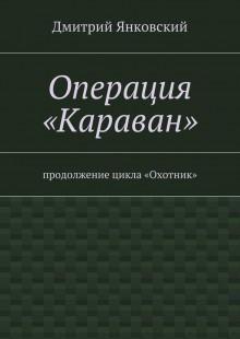 Обложка книги  - Операция «Караван»