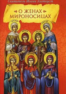 Обложка книги  - О женах мироносицах