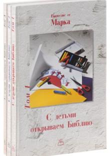 Обложка книги  - С детьми открываем Библию (комплект из 3 книг)