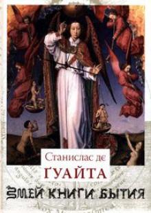 Обложка книги  - Змей Книги Бытия. В 3 книгах. Книга 1