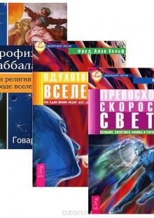 Обложка книги  - Астрофизика. Одухотворенная Вселенная. Превосходя скорость света (комплект из 3 книг)
