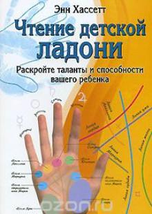 Обложка книги  - Чтение детской ладони. Раскройте таланты и способности вашего ребенка